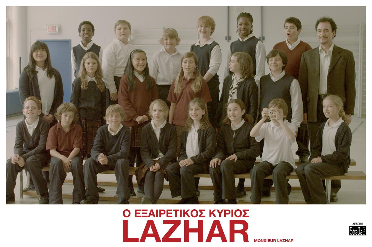 Ο Εξαιρετικός Κύριος Lazhar